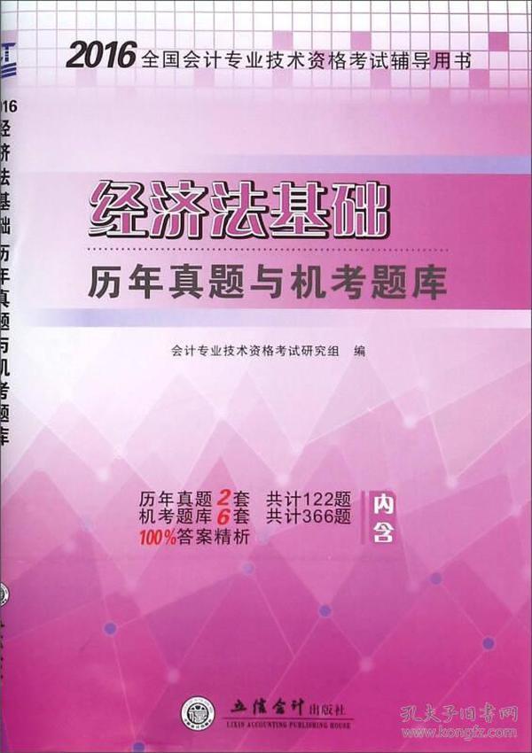 经济法基础历年真题与机考题库(2016全国会计专业技术资格考试辅导用书)