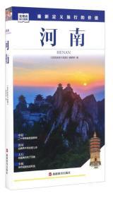 发现者旅行指南——河南(第二版)