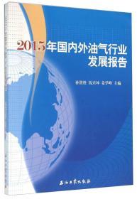 2015年国内外油气行业发展报告
