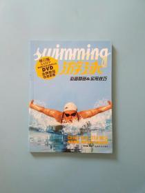 游泳:必备基础&实用技巧