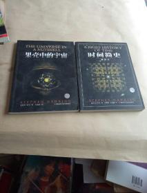 时间简史(插图版)果壳中的宇宙  2册合售