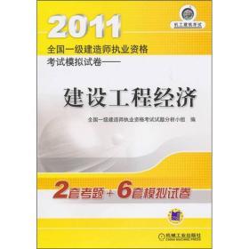 2011全国一级建造师执业资格考试模拟试卷:建设工程经济