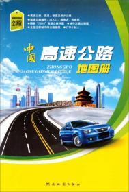 中国高速公路地图册(2014版)(全新版)