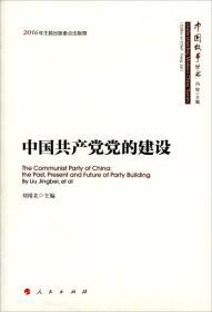 中国共产党党的建设/中国故事丛书