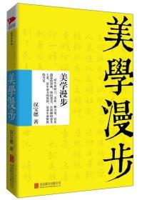 美学漫步 汉宝德 北京联合出版公司 9787550248489