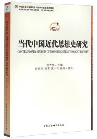 当代中国近代思想史研究