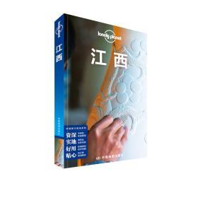 Lonely Planet国内指南系列:江西