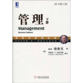 管理(下册 原书修订版)