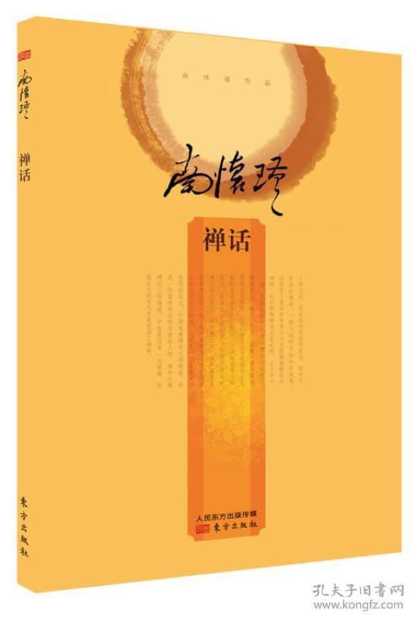 南怀瑾:禅话