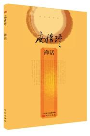 南怀瑾作品集2 禅话(精装)
