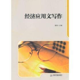 经济应用文写作 裴培 中国书籍出版社 9787506848404