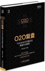 O2O复盘 10大企业O2O模式与操盘方法解密