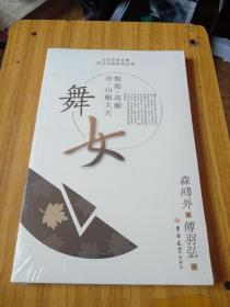 舞女——日本文学名著 日汉对照系列丛书  全新正版塑封