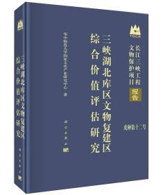 三峡湖北库区文物复建区综合价值评估研究