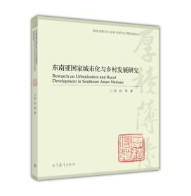 东南亚国家城市化与乡村发展研究 韦红 高等教育出版社 9787040437980