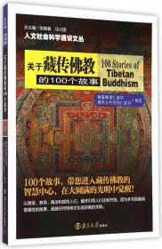 关于藏传佛教的100个故事/人文社会科学通识文丛