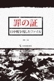 罪证:侵华日军遗留档案(日文版)