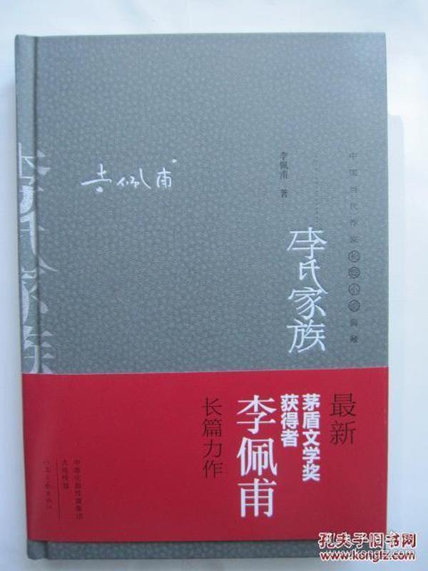 茅盾文学奖得主系列 《李氏家族》(李佩甫签名本精装 )