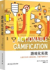 游戏化实战:人类行为学×游戏机制,打造产品吸引力