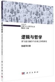 山西大学分析与人文哲学丛书 逻辑与哲学:真与意义融合与分离之争的探究