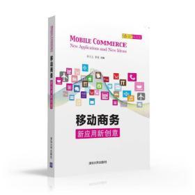 移动商务:新应用新创意