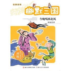 周锐幽默儿童文学品藏书系·名著系列:(幽默三国)现有11册