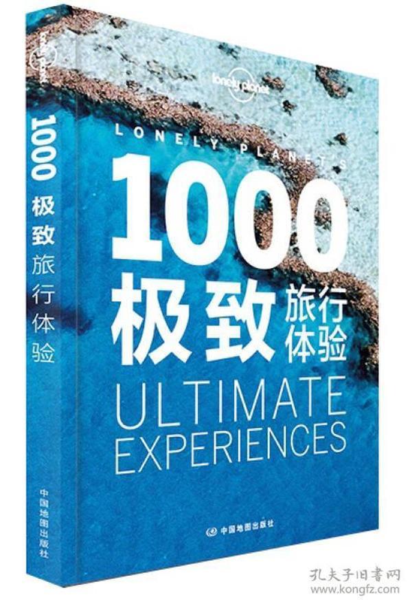 Lonely Planet旅行指南系列:1000极致旅行体验:2015年全新版
