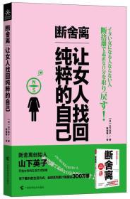 断舍离 让女人找回纯粹的自己(全四册)