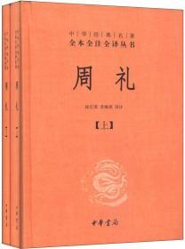 周礼:中华经典名著全本全注全译丛书