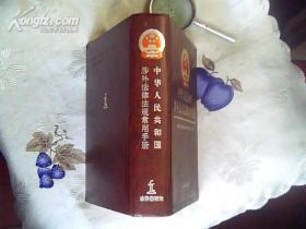 中华人民共和国涉外经济法律法规常用手册