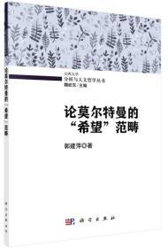 """山西大学分析与人文哲学丛书:论莫尔特曼的""""希望""""范畴"""
