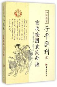 四库存目子平汇刊8 重校绘图袁氏命谱