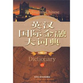 英汉国际金融大词典