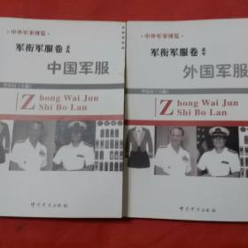 军衔军服卷   中国军服   外国军服(两本合售)