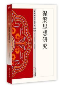 中国佛学经典宝藏-杂类 131:涅槃思想研究