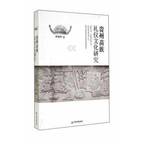 贵州苗族礼仪文化研究