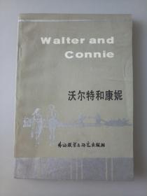 沃尔特和康妮(英汉对照)