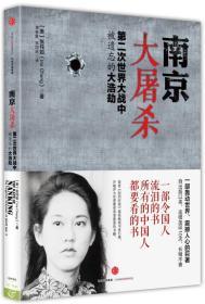 南京大屠杀 第二次世界大战中被遗忘的大浩劫