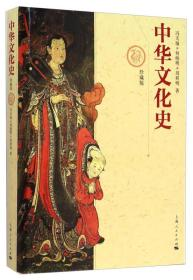 中华史 珍藏版 中外文化 冯天瑜,何晓明,周积明