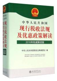 中华人民共和国 现行税收法规及优惠政策解读 2016年权威解读版