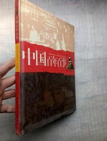 中国百年百事(精)