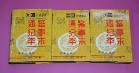 通鉴纪事本末(2、3、4册合售)