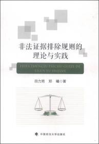 非法证据排除规则的理论与实践