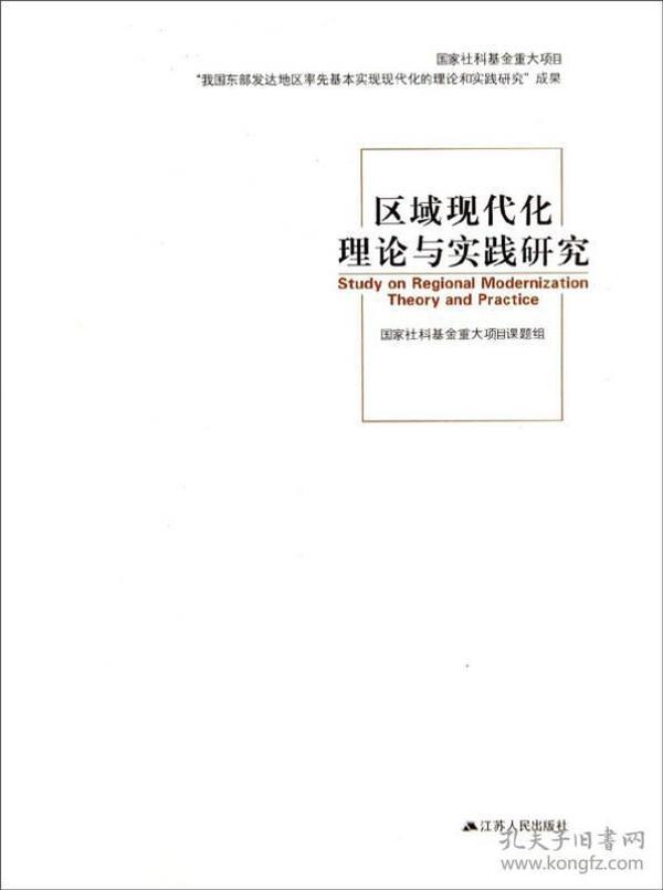 区域现代化理论与实践研究