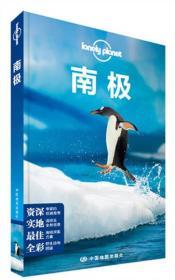 Lonely Planet:南极(LonelyPlanet旅行指南2013年全新版)