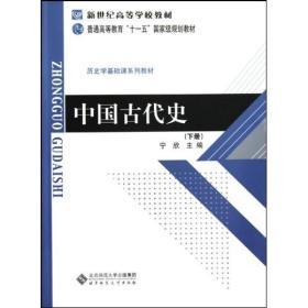 特价~中国古代史(下) 9787303041879