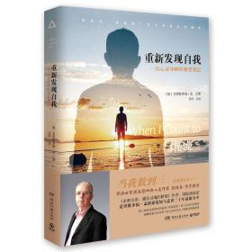 重新发现自我:一位心灵导师的课堂笔记  9787540477103