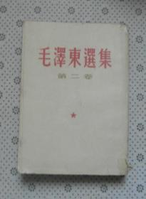 毛泽东选集 第二卷  繁体竖版