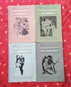 英语阅读丛书简写本4册合售:黑郁金香;汤姆·布朗的求学时代;替罪羊;弗兰肯斯坦