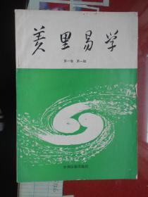 羑里易学 第一卷 第一辑 (创刊号)